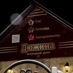duzhina1